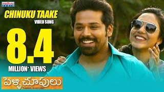 Video Pelli Choopulu Telugu Movie Songs l Chinuku Taake Full Song With Lyrics | Nandu | Ritu Varma MP3, 3GP, MP4, WEBM, AVI, FLV Juli 2018