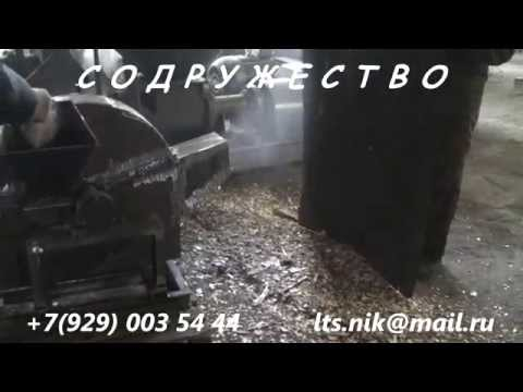Измельчение древесины (Щепорез)
