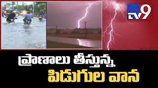 Video Unseasonal rain, lightning kills 16 in AP - TV9 MP3, 3GP, MP4, WEBM, AVI, FLV Agustus 2018