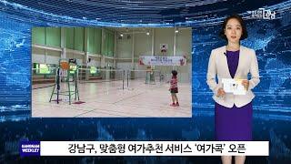 강남구청 8월 넷째주 주간뉴스