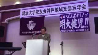 2016 MKC 忘年会・クリスマスパーティー 「笹田支部長ご挨拶」
