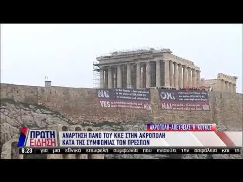 Διαμαρτυρία του ΚΚΕ στην Ακρόπολη για τη Συμφωνία των Πρεσπών   24/01/19   ΕΡΤ