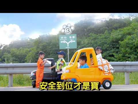 「貨物裝載-幼幼篇」宣導短片(30秒)