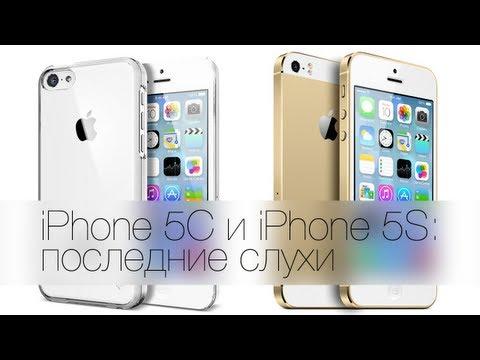 iPhone 5C и iPhone 5S - последние слухи