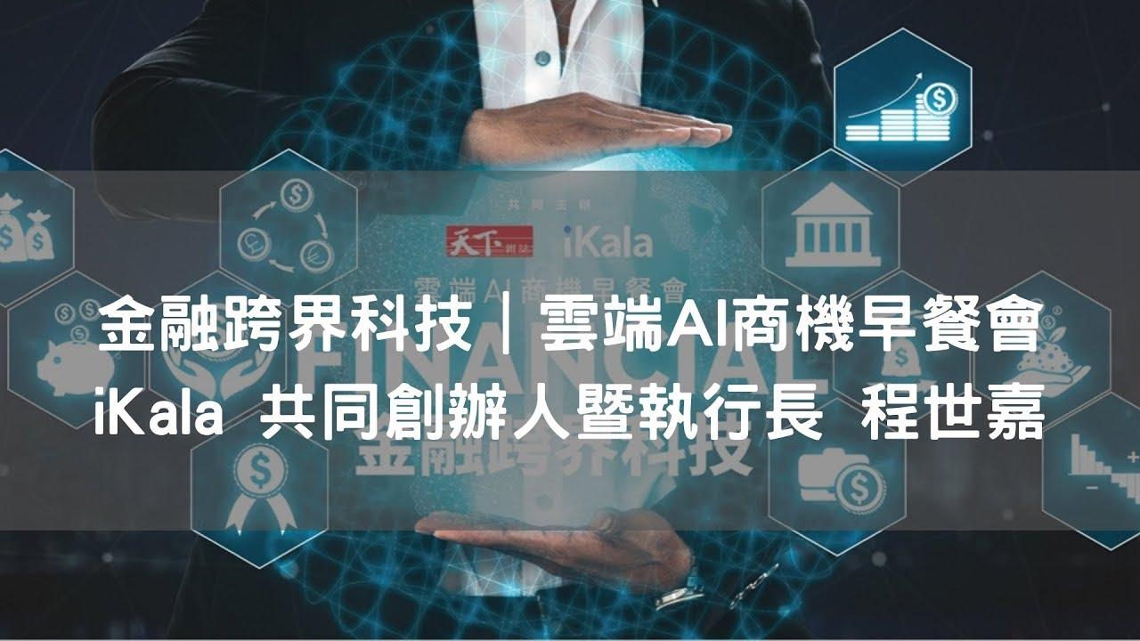 金融跨界科技-雲端AI商機早餐會|iKala 共同創辦人暨執行長 程世嘉