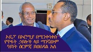 The latest Amharic News Dec 24, 2018