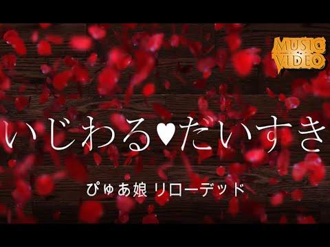 , title : 'TVアニメ主題歌「いじわる♡だいすき」ぴゅあ娘 リローデッド'