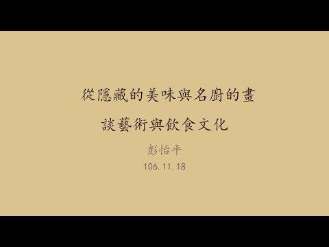 20171118高雄市立圖書館岡山講堂—彭怡平:從隱藏的美味與名廚的畫像談藝術與飲食文化