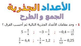 الرياضيات الثالثة إعدادي - الأعداد الجذرية المجموع و الفرق تمرين 13