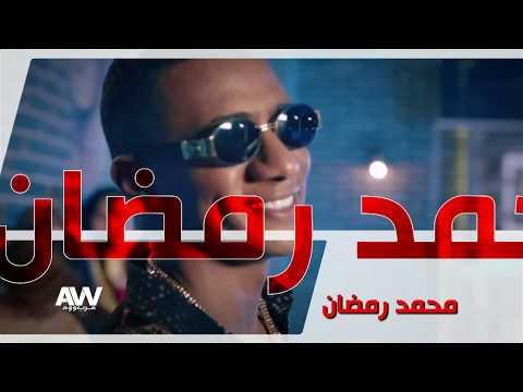 وفاء عامر تعتذر لمحمد رمضان عن عدم حضور حفله الغنائي