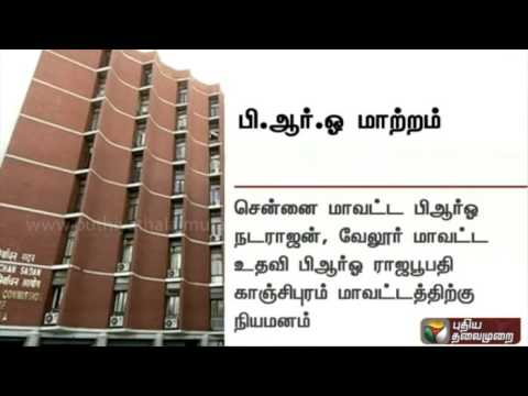 Election-commission-transfers-Kanchipuram-PRO-based-on-the-recommendations-of-the-collector