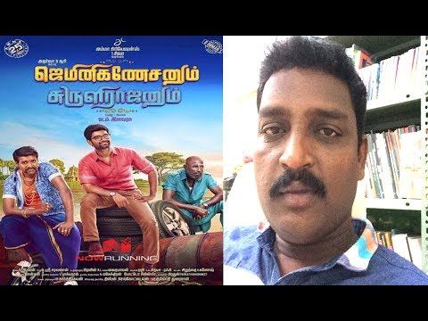 Gemini ganesanum surulirajanum movie review