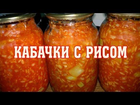 Рис на зиму рецепт очень вкусный