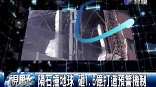 隕石撞地球 砸1.5億打造預警機制