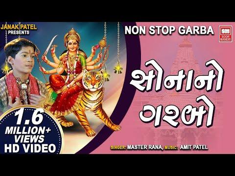 Video સોનાનો ગરબો : ભાગ ૧ {નોનસ્ટોપ ગરબા} : Sona No Garbo || Nonstop Garba Raas : Master Rana : Soormandir download in MP3, 3GP, MP4, WEBM, AVI, FLV January 2017