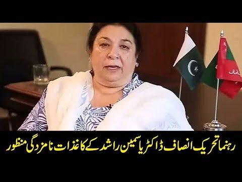 پاکستان تحریک انصاف کی اُمیدوار یاسمین راشد کے کاغذات نامزدگی منظور