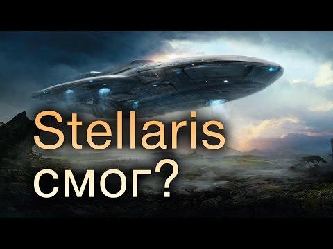 Смог ли Stellaris сделать космос снова великим?