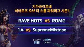 파워 리그 8강 1일차 1경기 RAVE HOTS VS ROMG