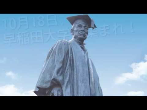 2015稲門祭:10月18日、早稲田大学に集まれ!