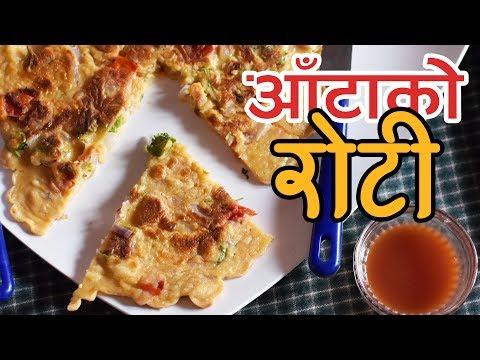 (आँटाको रोटी | Wheat Flour and Egg Roti | Yummy Nepali ... 2 min, 41 sec.)