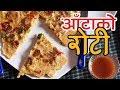 आँटाको रोटी | Wheat Flour and Egg Roti | Yummy Nepali Kitchen