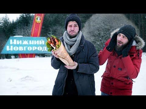 МИРОВАЯ СТОЛИЦА ШАУРМЫ [Пора Валить в Нижний Новгород] - DomaVideo.Ru