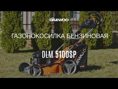 Газонокосилка бензиновая DAEWOO DLM 5100SP