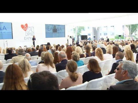 Εκδήλωση 25 ετών από την ίδρυση του Συλλόγου Φίλων Παιδιών με Καρκίνο «ΕΛΠΙΔΑ».