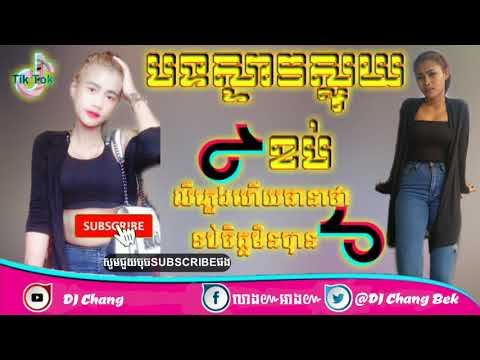 បទល្បីខ្លាំងក្នុងTik Tok 100% Tverk It Like Miley Remix Steav Dance Bek Sloy