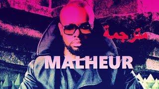 Maître Gims - Malheur Malheur  💕 (Paroles) أغنيه فرنسية مترجمة للعربية🎵 [HD]