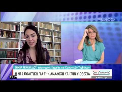 Η νέα πολιτική για την αναδοχή και την υιοθεσία   14/05/2020   ΕΡΤ