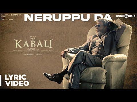 Kabali Songs   Neruppu Da Song with Lyrics   Rajinikanth   Pa Ranjith   Santhosh Narayanan