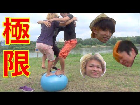 【バランスボール】三人同時に立つことは可能か!?