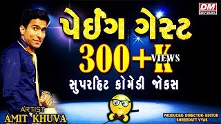image of Paying Guest - Amit Khuva | Gujarati Jokes New 2018 | Funny Comedy Video