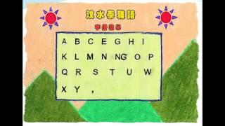 歌謠篇 汶水泰雅語 01quwas na' hanang ka' kai' na' Itaal 泰雅族語字母的聲音