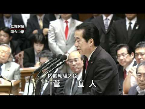 「[政治]菅総理、党首討論で「谷垣総理」発言。」のイメージ