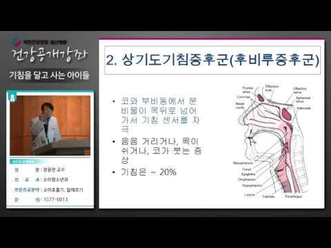[국민건강보험 일산병원 건강강좌]기침을 달고 사는 아이들