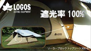 【23秒超短動画】ソーラーブロック トップシート300-BJ