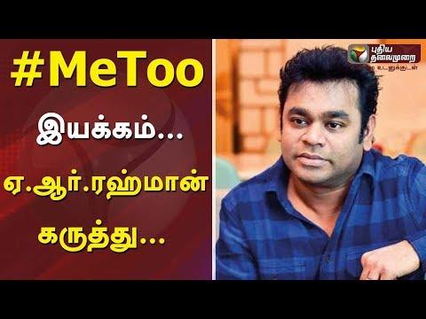 #MeToo இயக்கம்... ஏ.ஆர்.ரஹ்மான் கருத்து...  #ARRahman