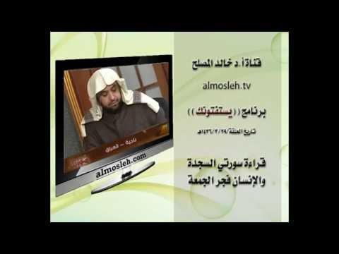 قراءة سورتي السجدة والإنسان فجر الجمعة