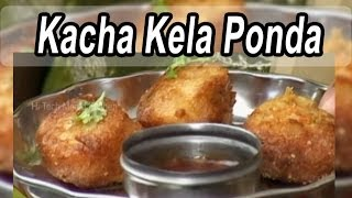 Indian Cuisine | Tamil Food | Kacha Kela (Raw Banana |வாழைக்காய்) Ponda