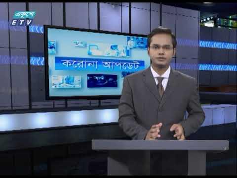 Special Bulletin Corona Virus || করোনা আপডেট || 12 PM || 09 August 2020 || ETV News