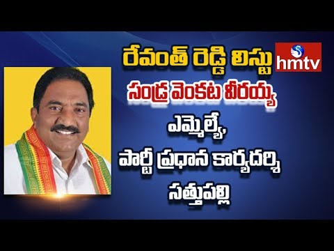 Many T-TDP Leaders Will Join in T-Congress | Joining Leaders List Here