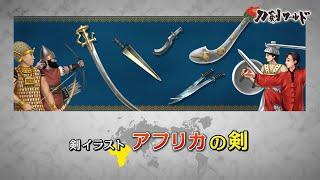 アフリカの剣