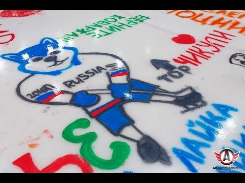 """Раскраска льда-2016 от ХК """"Автомобилист"""""""