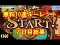 #360【グラブル実況】7日目!無料10連ルーレット!(GRANBLUE FANTASY)