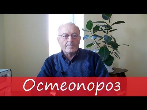 ОСТЕОПОРОЗ лечение и профилактика  – Юзеф Криницкий