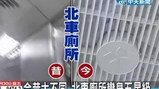 台北車站廁所大變身 洗刷 臭 名聲_中天新聞