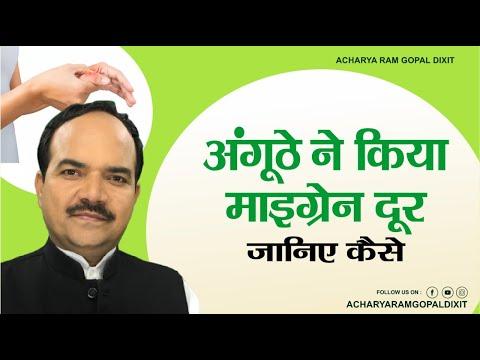 सिरदर्द व कमर दर्द में तुरंत राहत Quick relief in Back pain & Migrain by Acharya.Ram Gopal Dixit