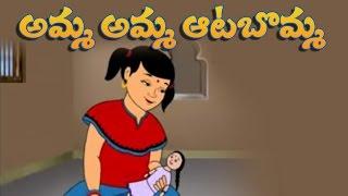 Telugu Rhyme Amma Amma Aatabomma